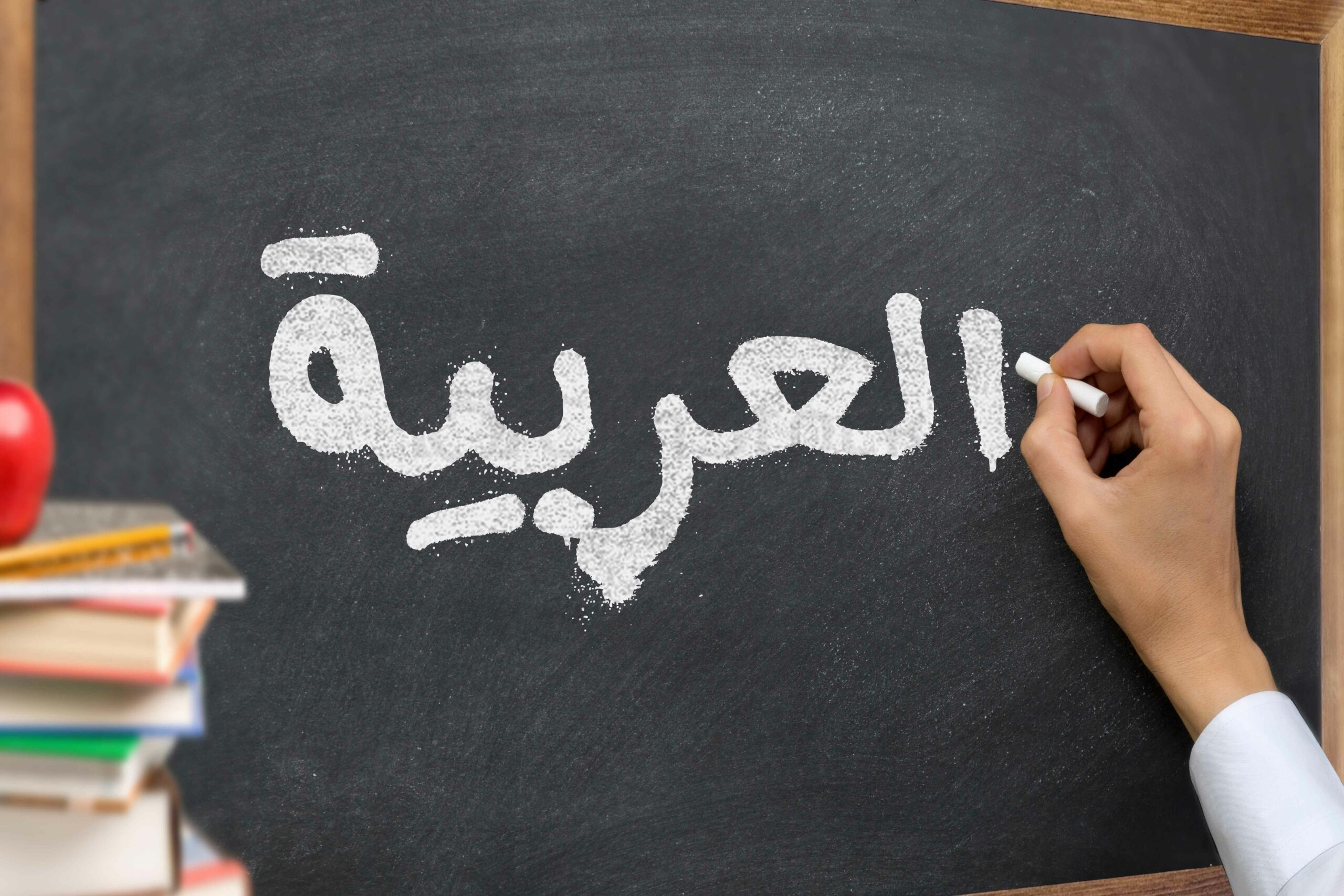 Apprendre l'arabe à Orléans: pas impossible, mais difficile!